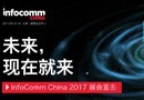 InfoComm China 2017